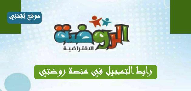 رابط-التسجيل-في-منصة-روضتي-وزارة-التعليم