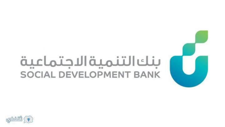 شروط الحصول على قرض الزواج والطلاب من بنك التنمية