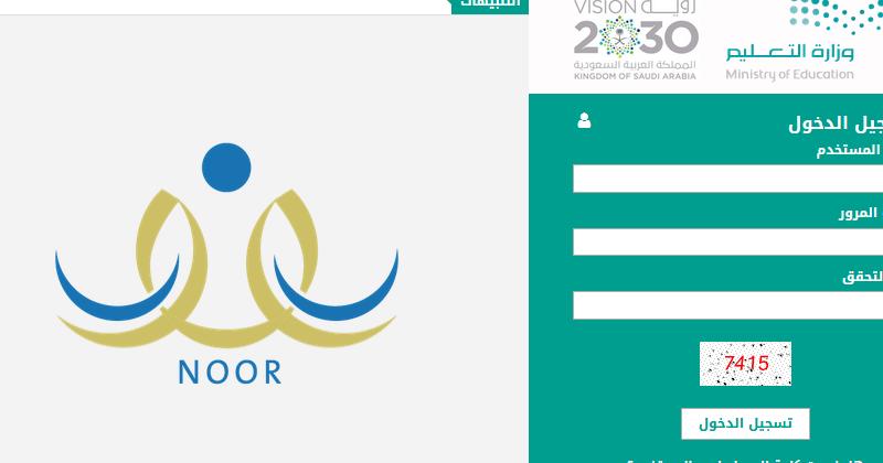 تسجيل الطلاب السوريين فى مدارس السعودية عبر نظام نور