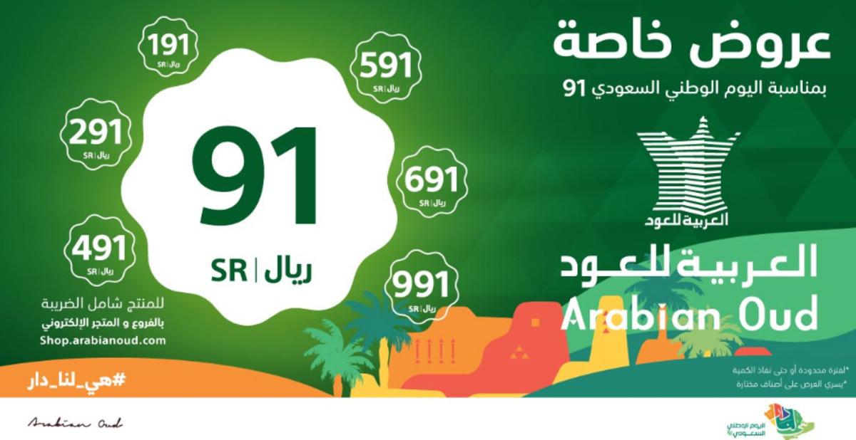 العربيه للعود