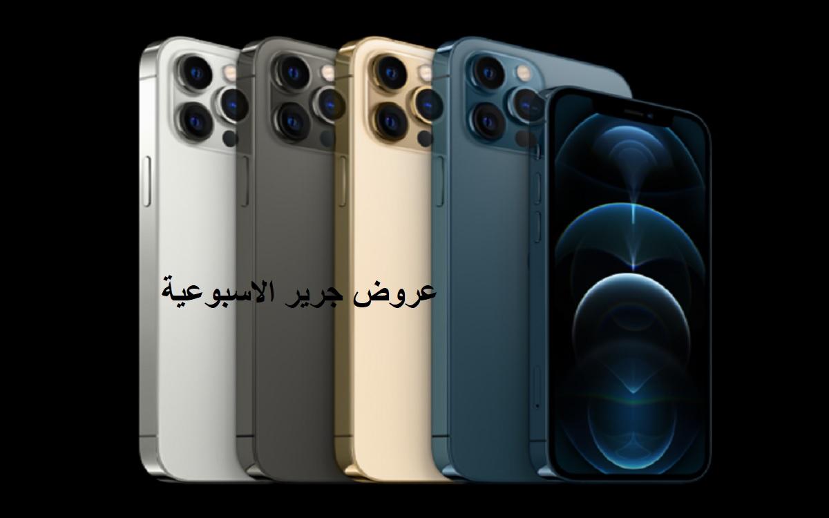 هواتف آيفون في السعودية