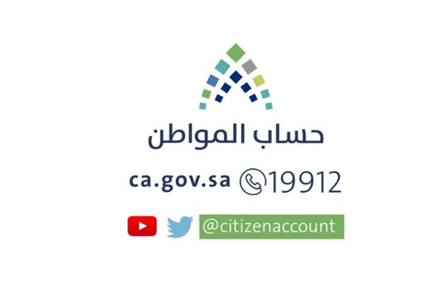 رقم حساب المواطن