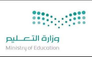 مدة حصص الطلاب في المدارس السعودية