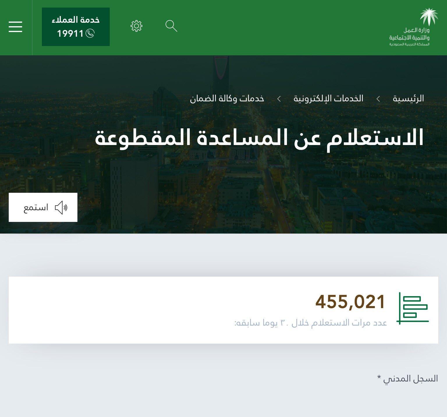 التقديم على المساعدة المقطوعة 1443 وزارة العمل والتنمية الاجتماعية