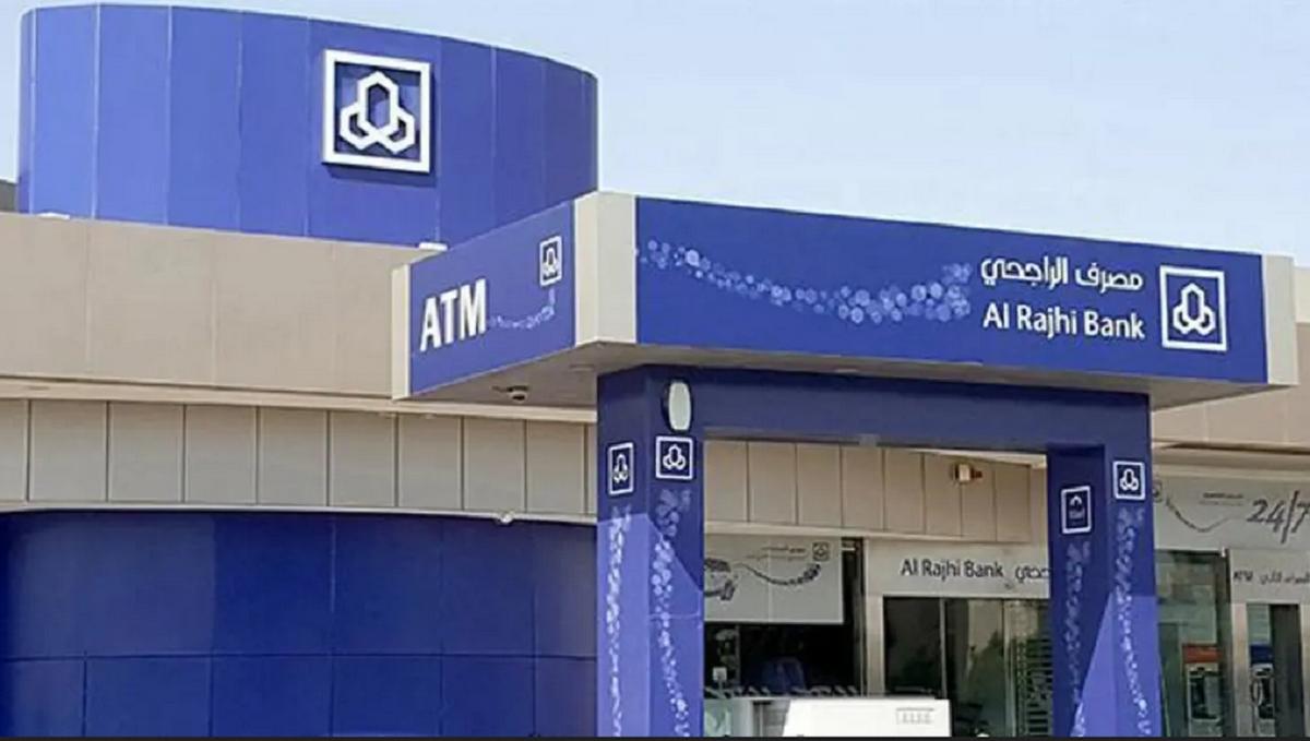 قرض مصرف الراجحي