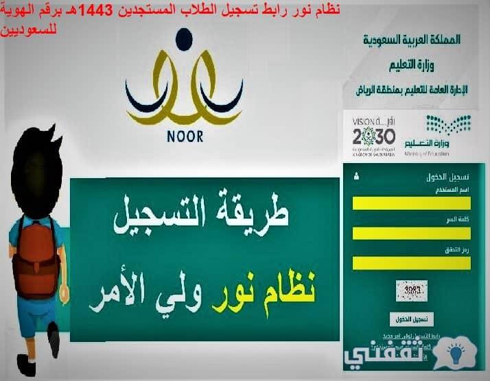 """""""نظام نور رابط تسجيل الطلاب المستجدين 1443"""