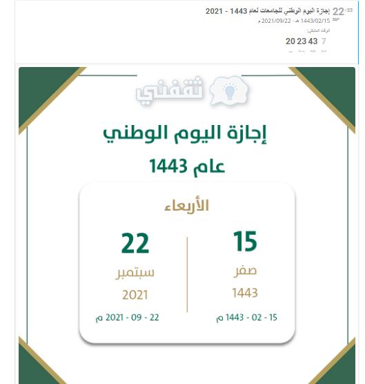 موعد إجازة اليوم الوطني للجامعات لعام 1443 - 2021