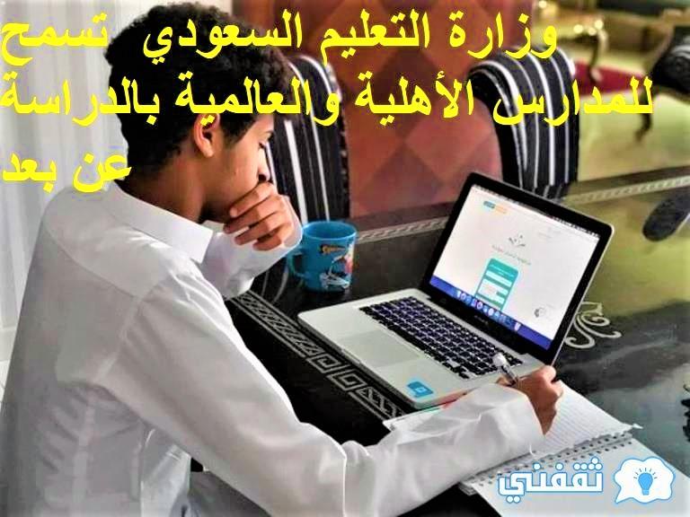 وزارة التعليم السعودي تسمح للمدارس الأهلية والعالمية بالدراسة عن بعد