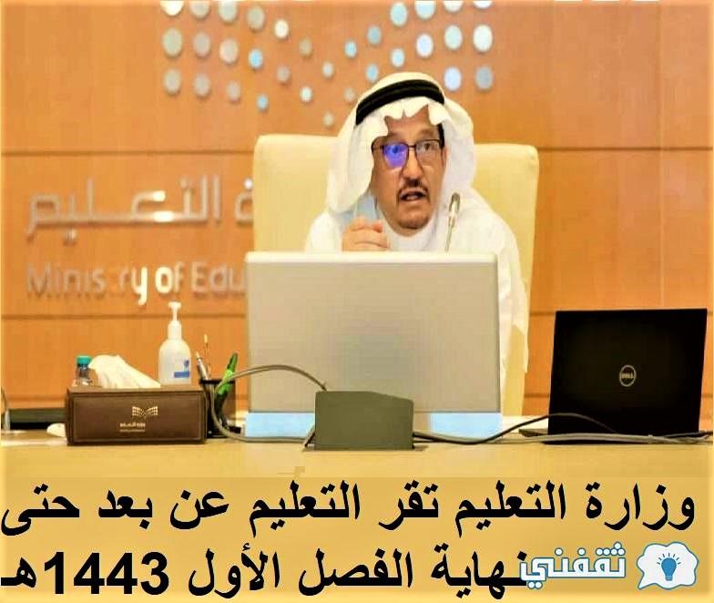 وزارة التعليم تقر التعليم عن بعد حتى نهاية الفصل الأول 1443هـ