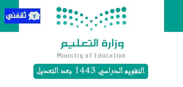 التقويم-الدراسي-1443-بعد-التعديل-توزيع-الأسابيع-الدراسية