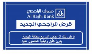 قرض بنك الراجحي السريع ببطاقة الهوية بدون كفيل