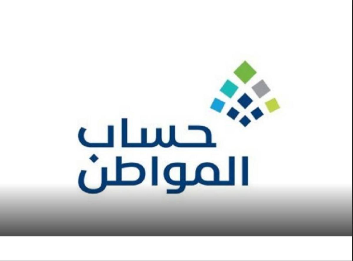 شروط التسجيل في دعم حساب المواطن