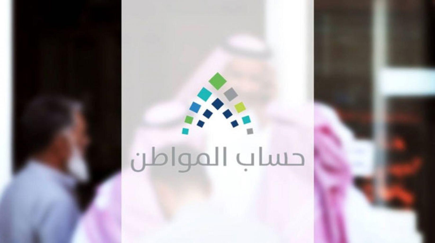 حساب المواطن دخول حسابي 1443 رابط استعلام المواطن برقم الهوية