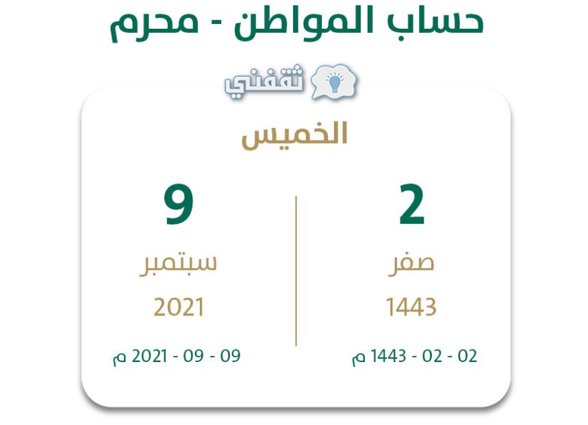 موعد حساب المواطن هذا الشهر محرم 1443 سبتمبر 2021
