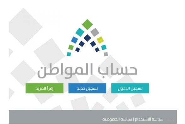 كيفية التسجيل في دعم حساب المواطن