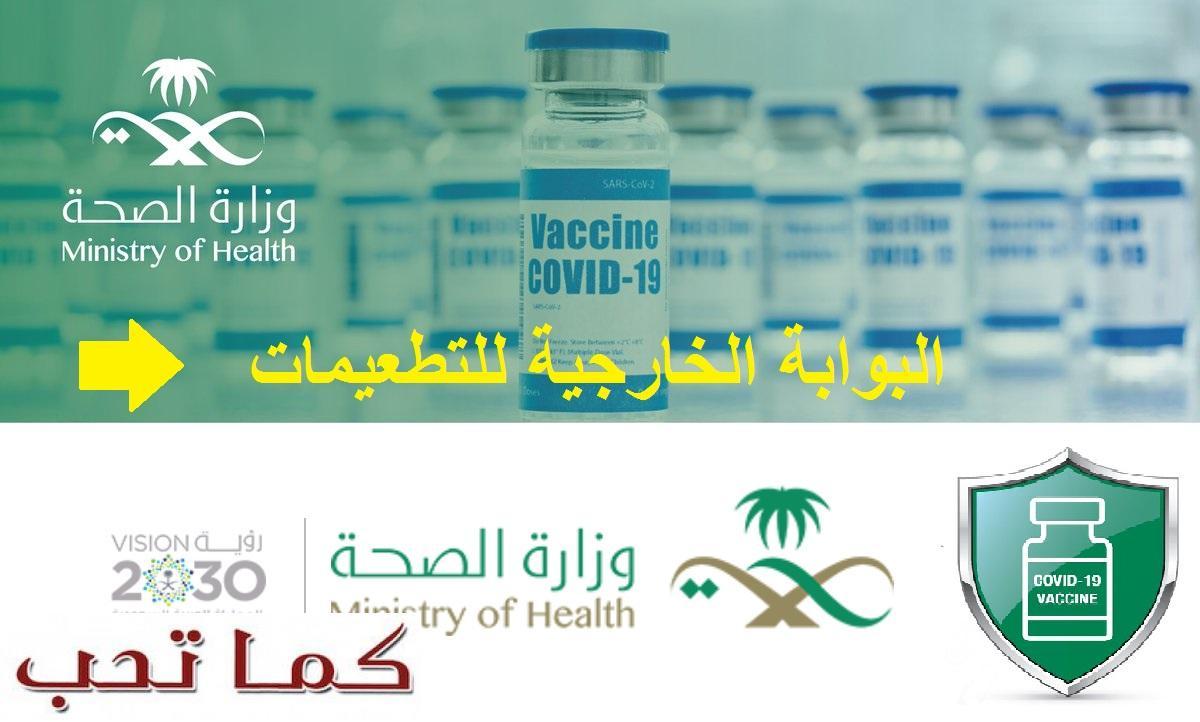 رابط البوابة الخارجية للتطعيمات لتقديم طلب اعتماد لقاح كورونا من وزارة الصحة